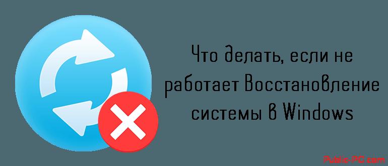 Chto-delat-esli-ne-rabotaet-vosstanovlenie-sistemi-v-Windows.png