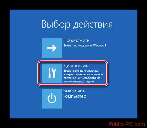 Windows-8-Vyibor-deystviya.png