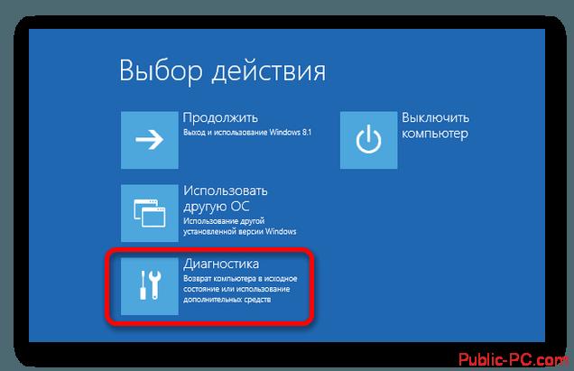 Perehod-v-razdel-Diagnostika-v-Vindovs-10.png