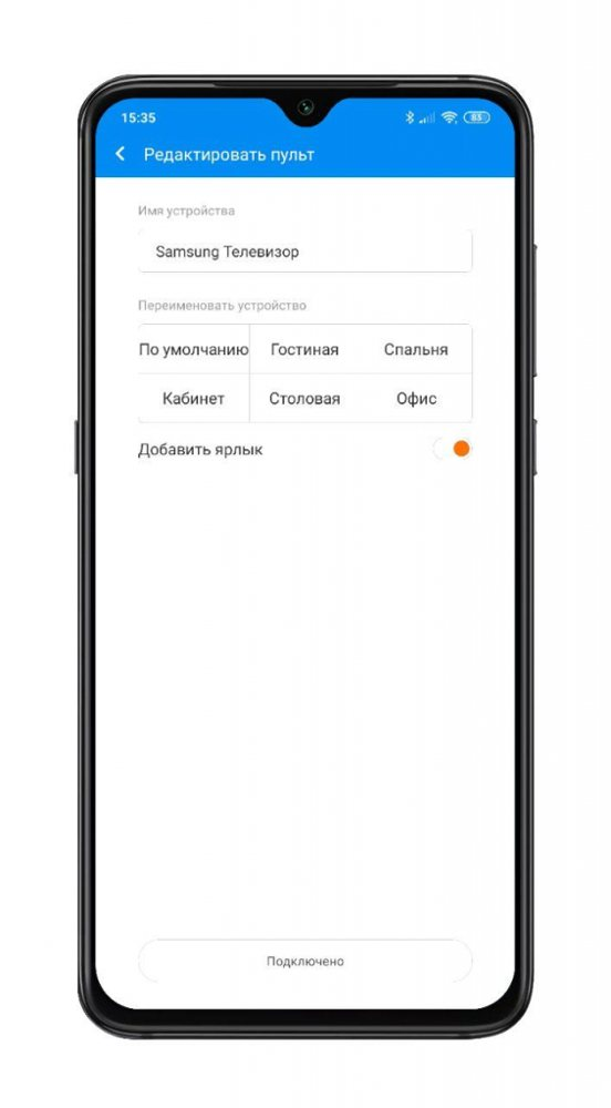 kak-vklyuchit-ik-port-na-telefone-xiaomi-nastrojka-mi-remote7.jpg