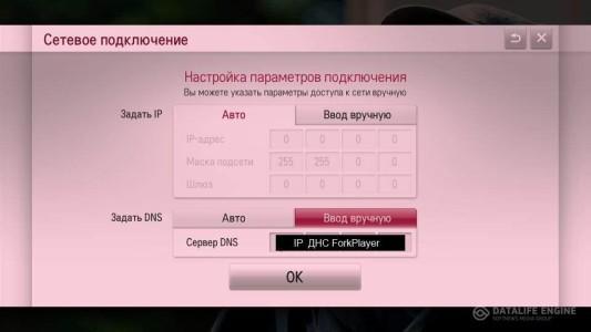 kak-ustanovit-forkplayer-dlya-lg-smart-tv.jpg