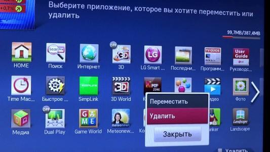 kak-ustanovit-forkplayer-dlya-lg-smart-tv2.jpg