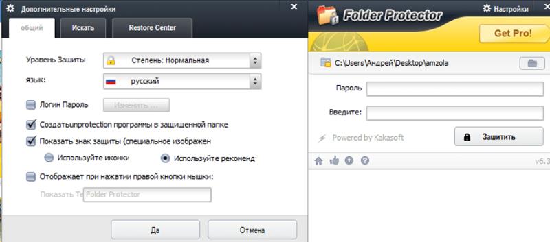 programma-folder-protector-800x353.png
