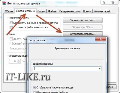 arhiv_s_parolem.jpg