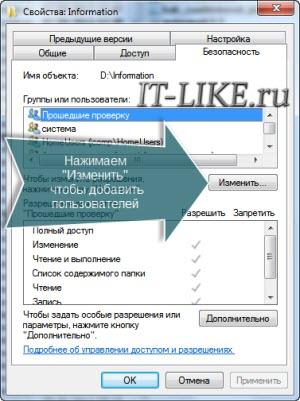 izmenit_prava_dostupa.jpg