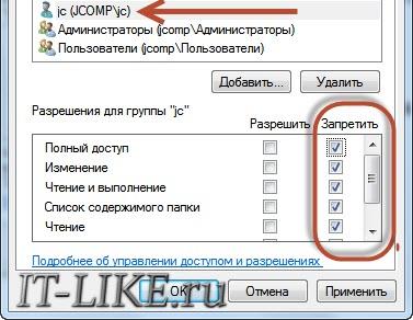 zapretit_dostup.jpg
