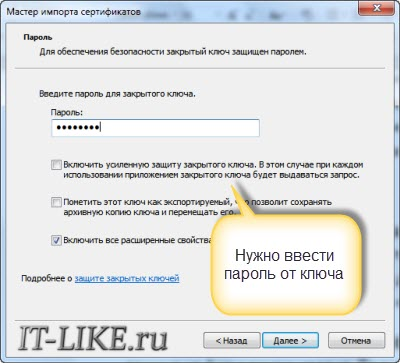 importirovanie_klyucha_efs.jpg