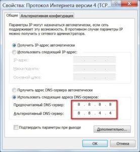 Izmenenie-nastroek-DNS-serverov-277x300.jpg