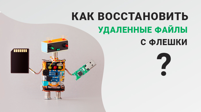 kak-vosstanovit-faili-s-fleshki_01.jpg