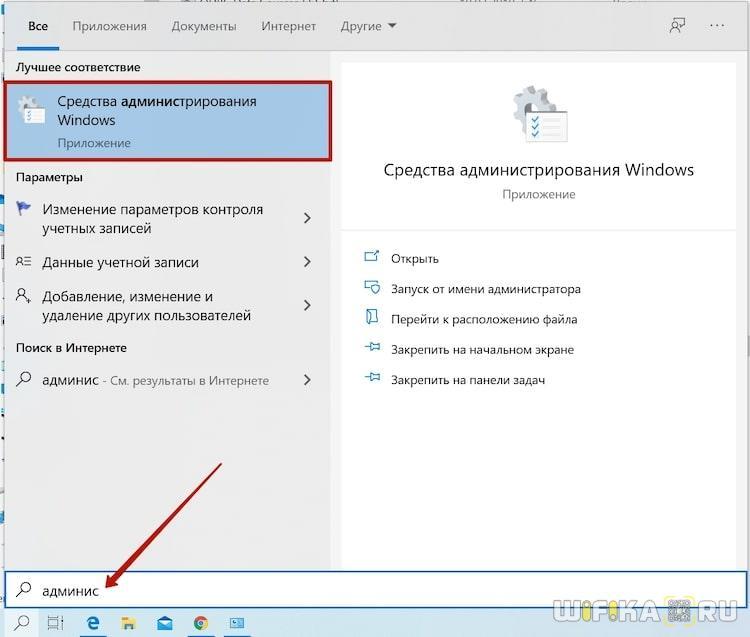00-sredstva-administrarovaniya-windows.jpg