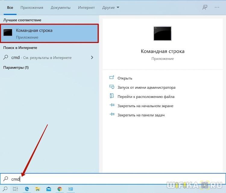 10-komandnaya-stroka-windows.jpg