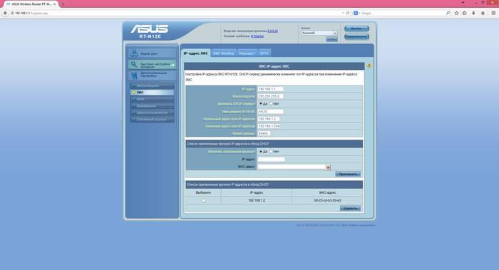 instrukciya-po-nastrojke-routera-asus-rt-n1211.jpg