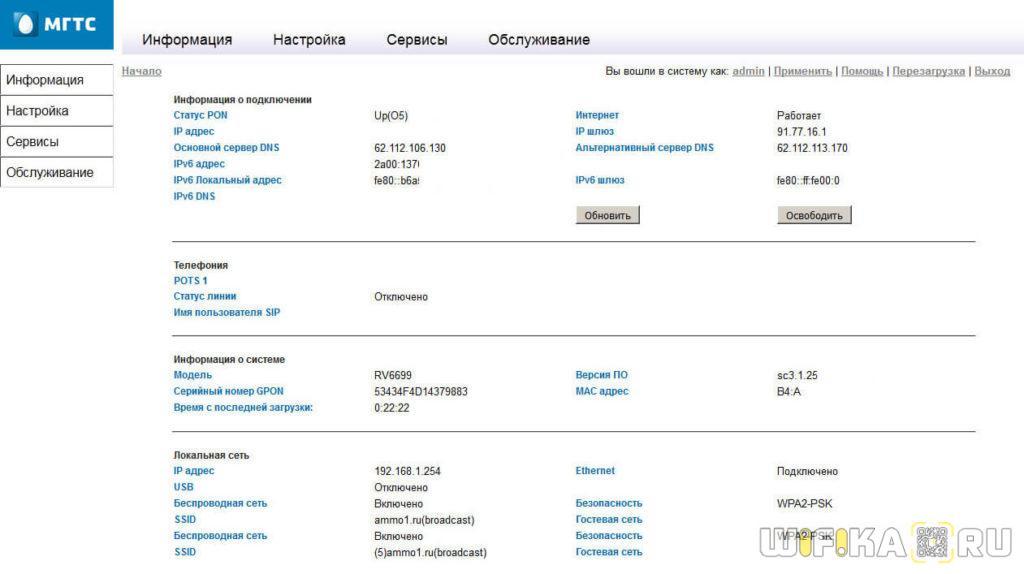 vhod-v-nastroi-ki-routera-mgts-1024x574.jpg