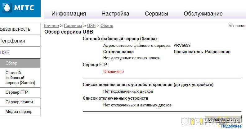 nastroi-ka-routera-mgts-admin.jpg