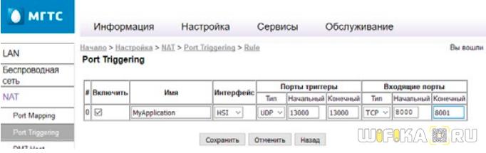 mgts-port-triggering.png