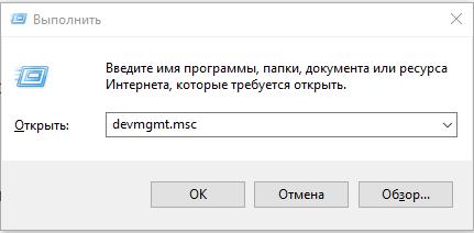 komanda-vypolnit.png