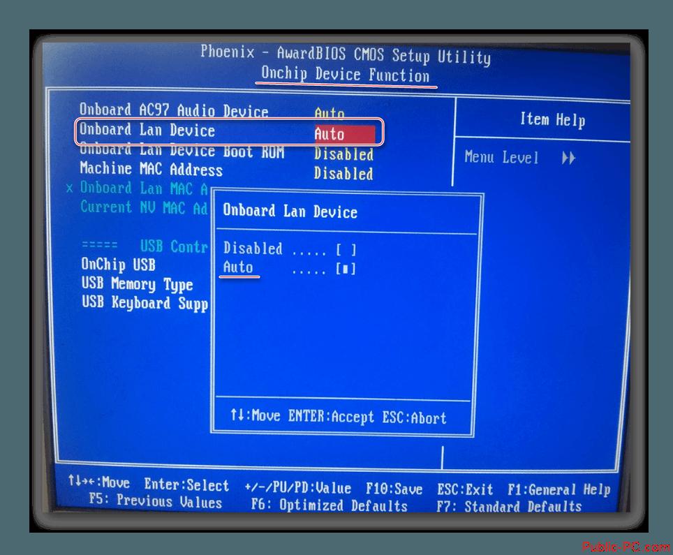 Kak-vkluchit-setevuu-kartu-v-BIOS-4.png