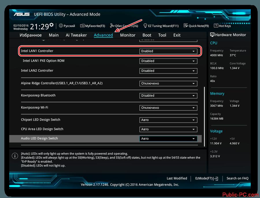 Kak-vkluchit-setevuu-kartu-v-BIOS-5.png