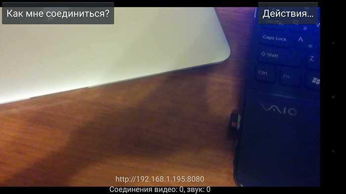 ip-webcam-connect-lan.jpg