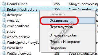 svchost-taskmanager-03.jpg