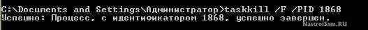 cmd-taskkill.jpg