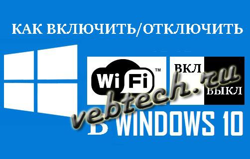 turn-wifi-on-off-in-windows-10.jpg