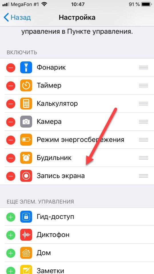 Добавление-пункта-записи-с-экрана.jpg