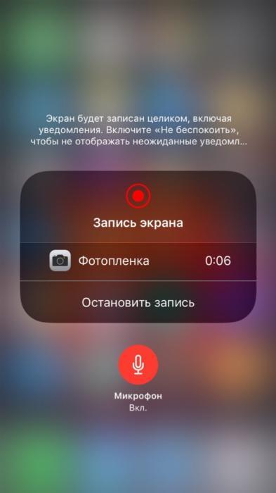 Остановка-записи-на-айфоне.jpg