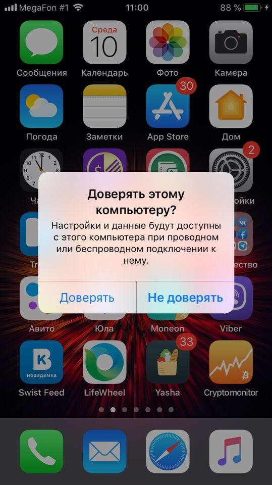 Подключение-смартфона-к-компьютеру-1.jpg