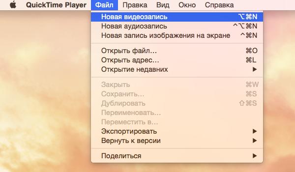 Запись-с-экрана-айфона-в-QuickTime.png