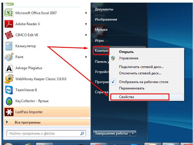 свойства-виндовс-7.png