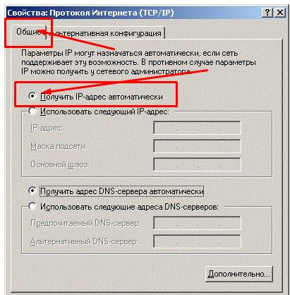 получение-айпи-адреса-автоматически.png