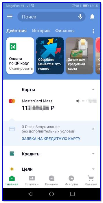 Prilozhenie-Sberbank-onlayn.png