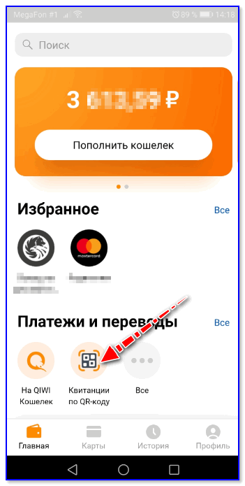 Koshelek-Kivi-oplata-po-QR.png
