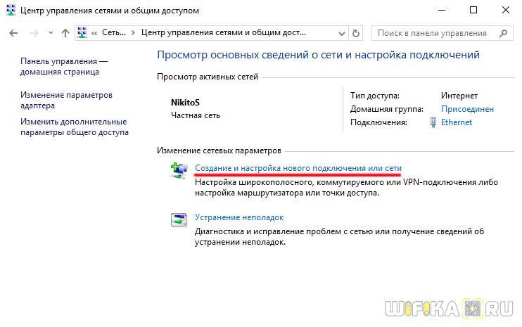 ustanovka-podklyucheniya-ili-seti.jpg