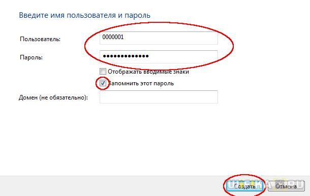 imya-polzovatelya-i-parol-l2tp.jpg