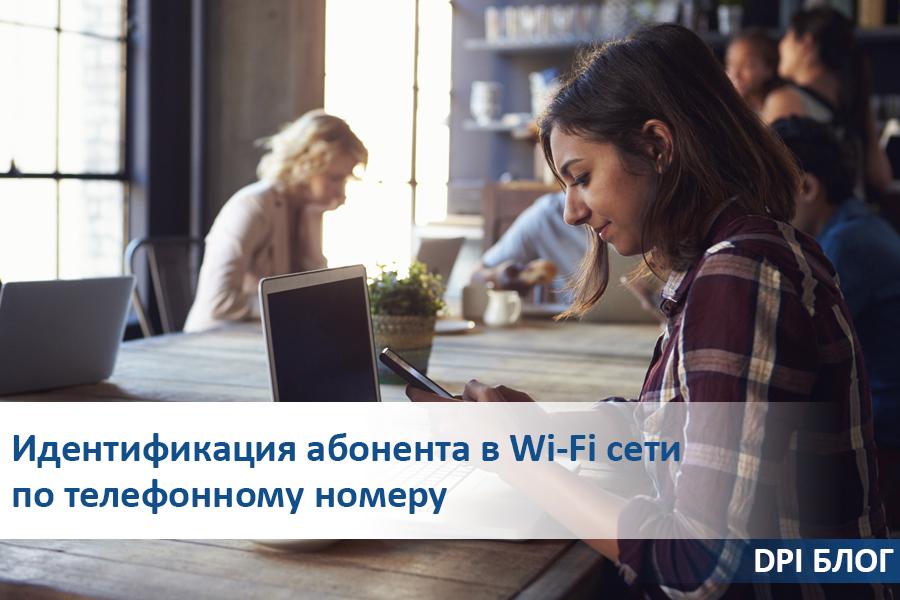 38-01-wifi-ident.jpg