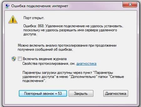 oshibka-868-pri-podklyuchenii-k-internetu-bilajn.jpg