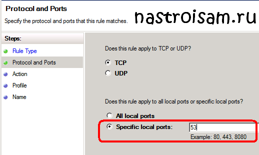 firewall-dns-port.png