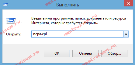 win8-192-168-1-1-ncpacpl.png