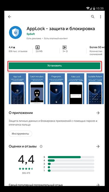 skachat-prilozhenie-applock-iz-play-market.png