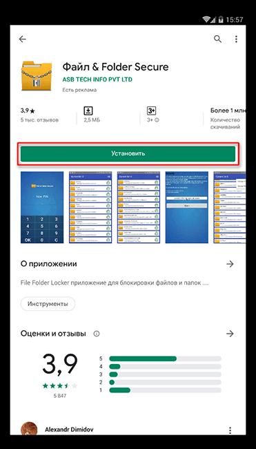ustanovka-prilozheniya-file-folder-secure-iz-play-market.png