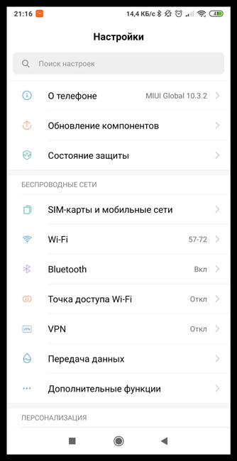 razdel-nastroyki-v-smartfone-s-android.png