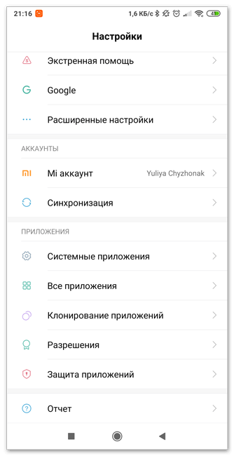 razder-nastroyki-prilozheniy-na-androide.png