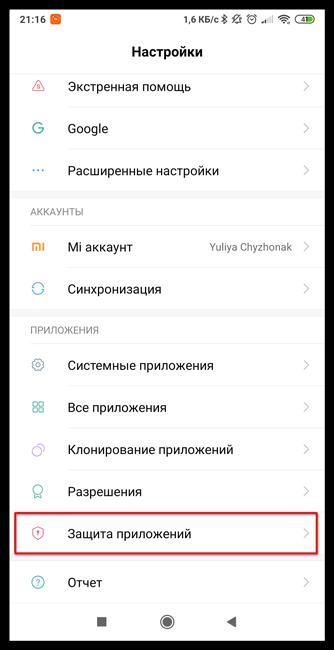 podrazdel-zaschita-prilozheniy-na-androide.png