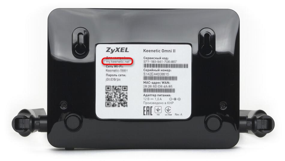 opredelenie-adresa-dlya-vhoda-v-veb-interfejs-routera-zyxel-keenetic.png