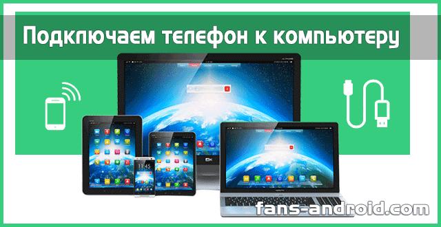 kak-podklyuchit-telefon-k-kompyuteru.png