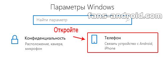kak-podklyuchit-telefon-k-kompyuteru-4.png