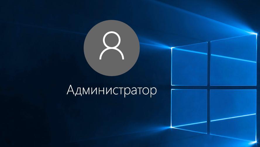 kak-uznat-parol-administratora-v-windows-10_1.jpg