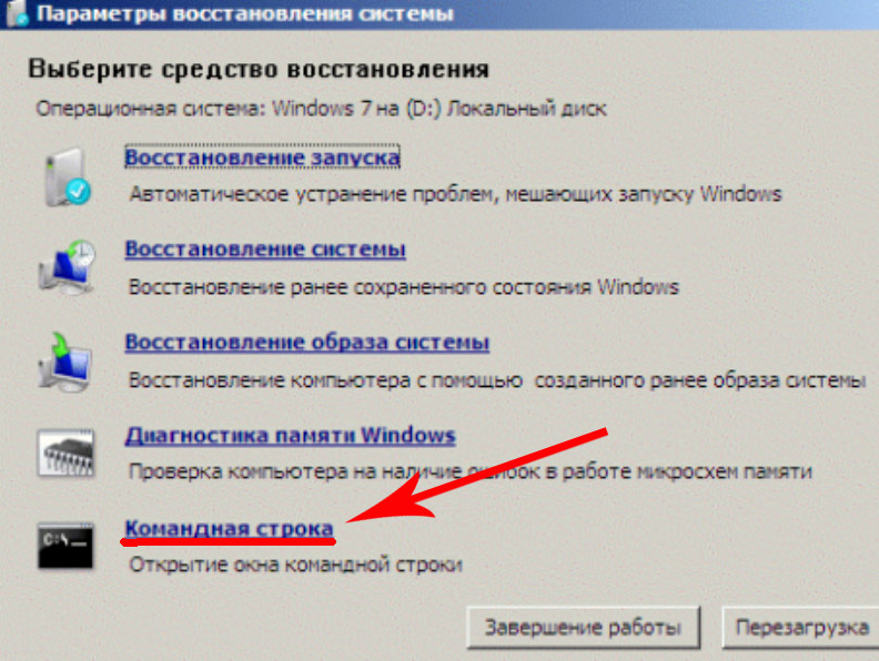 vosstanovit-parol-windows.jpg